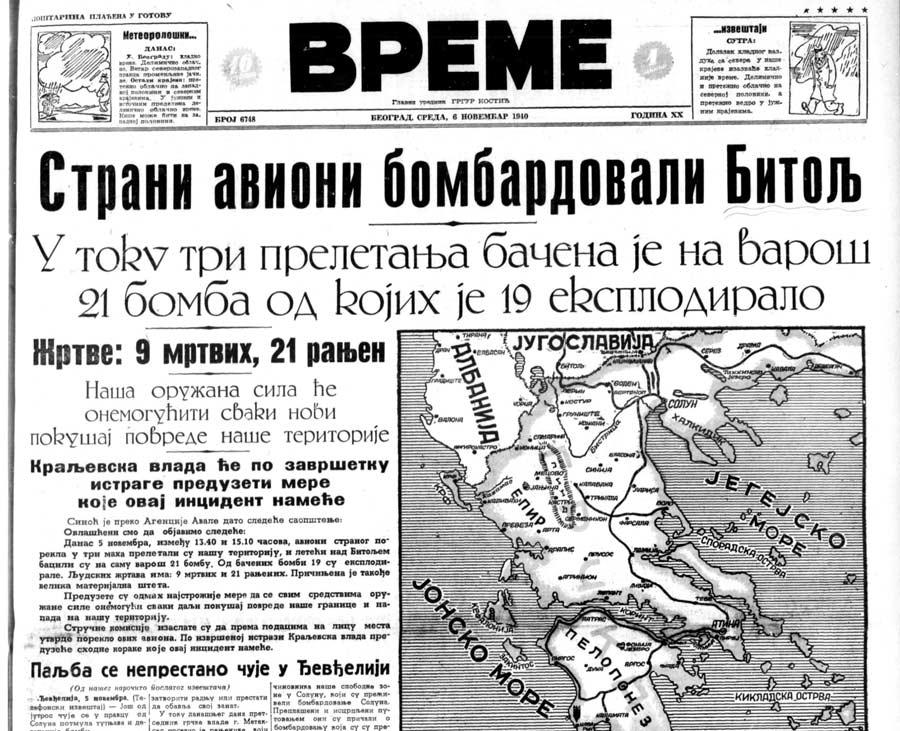Битола e бомбардирана во три наврати