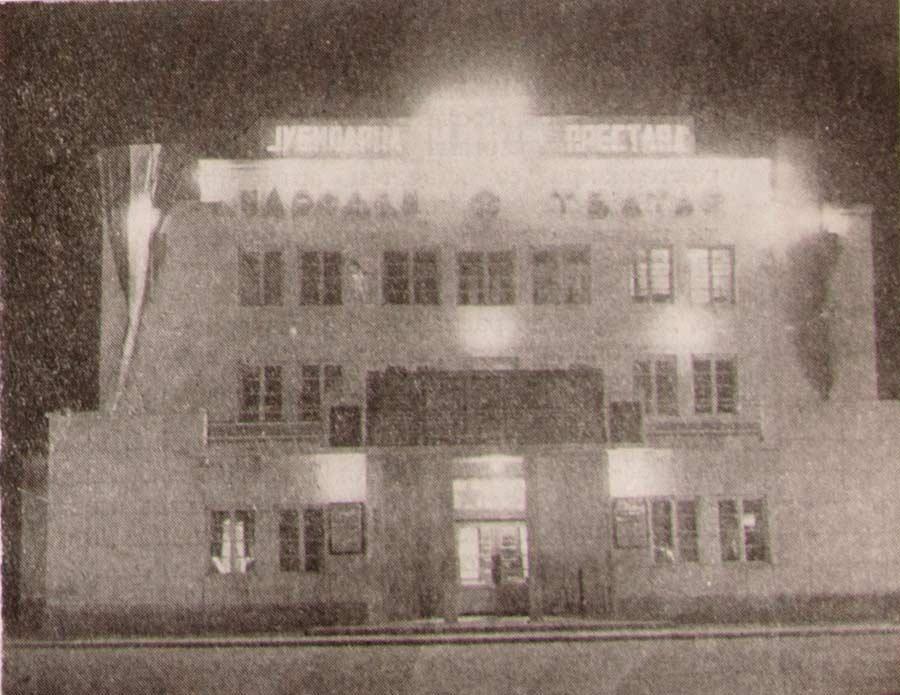 28 февруари 1953 Илјадита претстава на Народниот тетар Битола