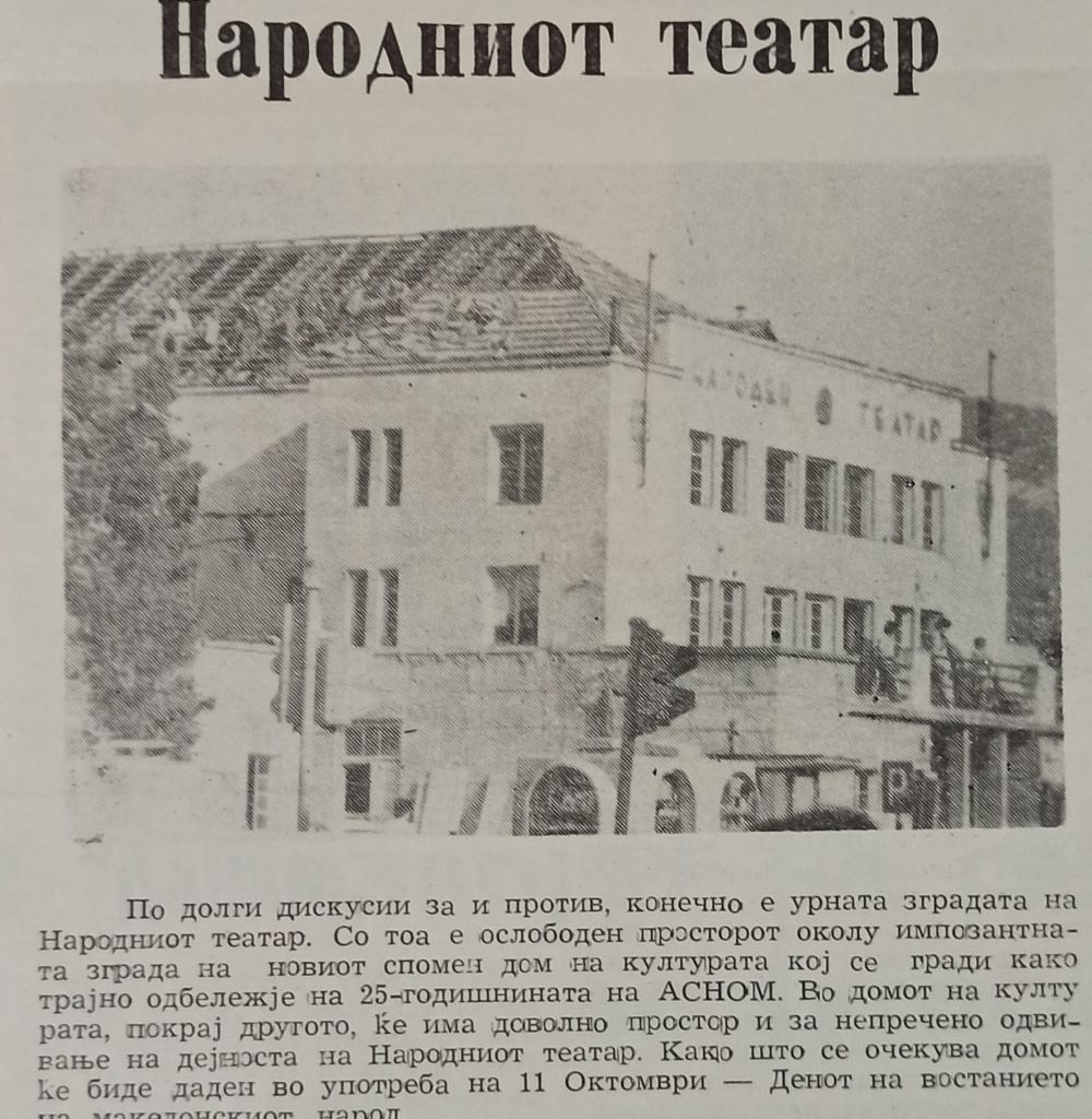 Урната зградата на Народниот театар