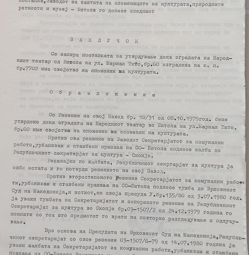 Решение за запирање на постапката за заштита на зградата на Народниот театар - Битола