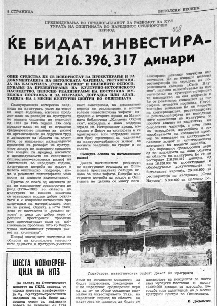 1 јули 1977 - 30 јуни 1982